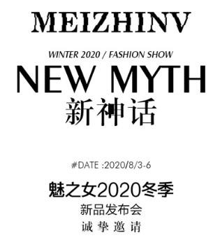 魅之女2020冬季新品发布会即将在8月浪漫来袭