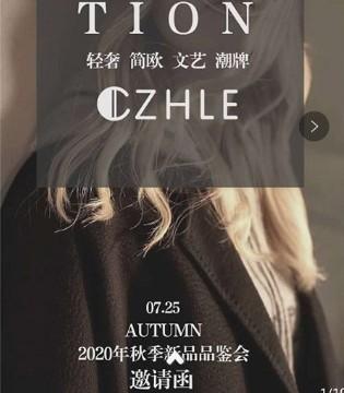彩知丽女装诚邀您莅临2020秋季新品品鉴会暨订货会
