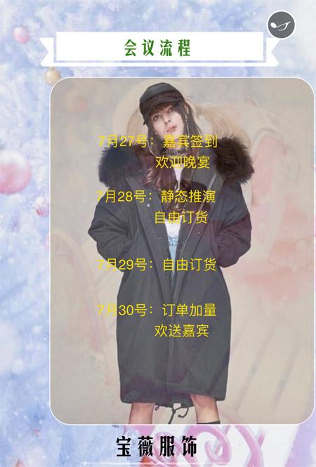 宝薇女装2020冬季新品发布会即将隆重举行!