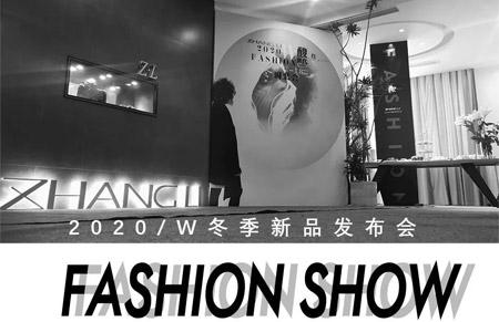 酸时代女孩 ZHANGLI 2020冬装新品发布会圆满落幕!