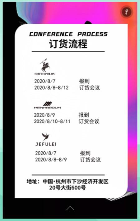 蔓哈顿男装2021夏季新品订货会即将隆重举行!