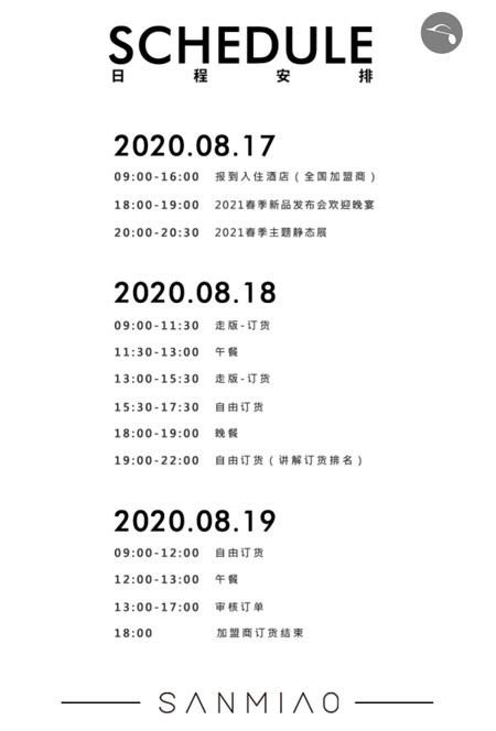 三淼女装2021春季新品发布会即将隆重举行!