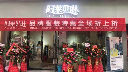 热烈祝贺阿莱贝琳品牌女装折扣店河南新店隆重开业!