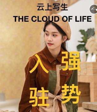 开业大钜惠 恭喜云上写生女装强势入驻湖南张家界!