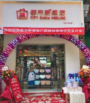 热烈祝贺都市新感觉强势入驻广西梧州 祝开业大吉!