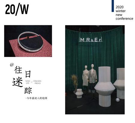热烈祝贺MR&Er 莫�V2020冬季新品发布会圆满落幕!