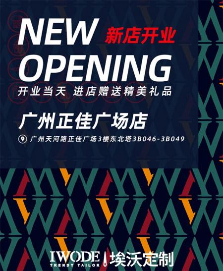 热烈祝贺埃沃定制广州正佳广场店8月1日盛大开业!