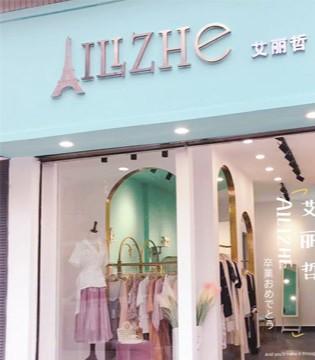 艾丽哲女装强势入驻云南 热烈祝贺新店开业大吉!