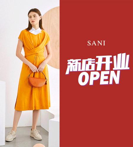 热烈祝贺撒尼 SANI新店开业 新品诠释简约自然之美