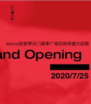esons女装强势入驻张家界 天门奥莱新店已隆重开业!