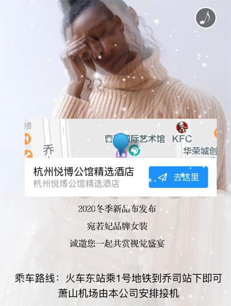 """宛若妃2020冬季新品发布会邀您感受冬日""""漫""""时光!"""