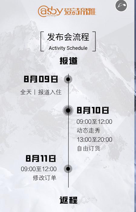 诚邀您莅临爱诗帛雅女装品牌2020冬季新品发布会!