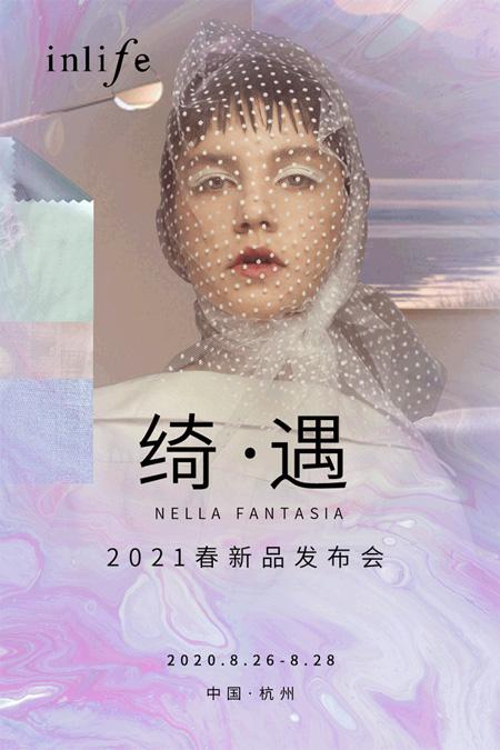 "inlife伊纳芙诚邀您""绮遇""2021春新品发布会"