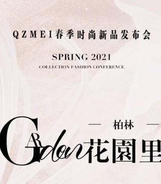 芊之美2021春夏新品发布会即将在8月隆重举行!