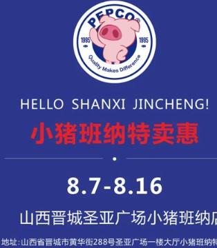 热烈祝贺小猪班纳广州增城、山西晋城两店隆重开业!