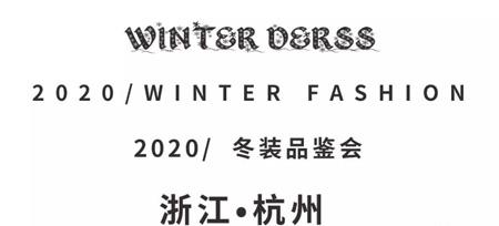 八月如洗 蒂赛尔娜女装诚邀您莅临2020冬装品鉴会