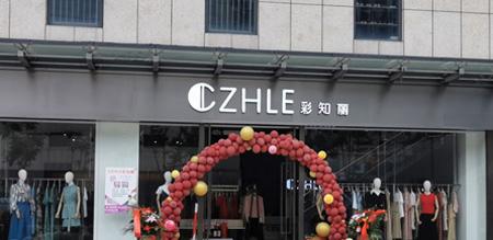 热烈祝贺彩知丽女装安徽安庆店新店开业大吉!