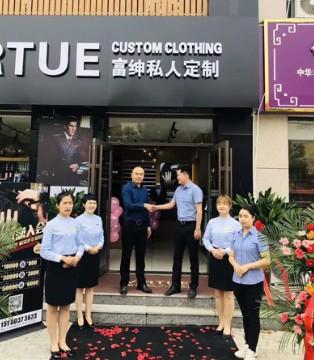热烈祝贺富绅男装河北沧州新店盛大开业!