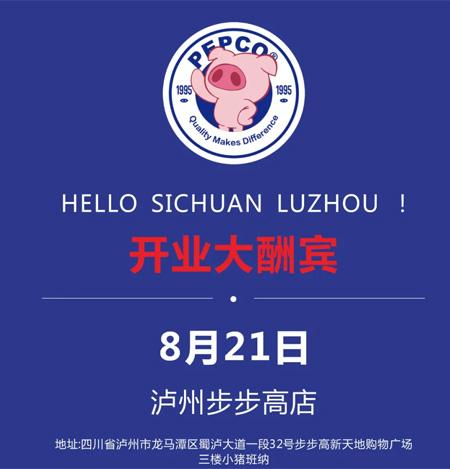恭贺小猪班纳四川步步高、普宁万泰汇两店隆重开业!