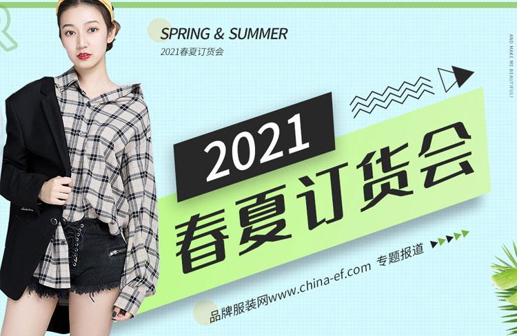 2021春夏服装新品订货会