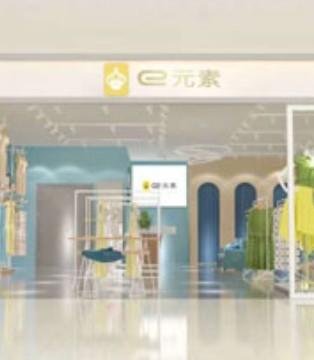 E元素女装东莞麻涌一新店即将在8月底荣耀绽放!
