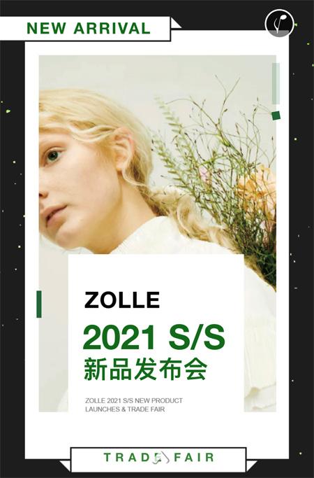 不负春光 因为女装2021春夏新品发布会即将隆重举行!