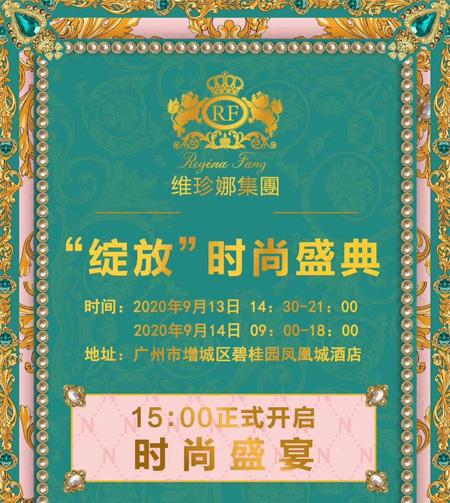 """维珍娜集团2020""""绽放""""时尚盛典即将隆重启幕!"""
