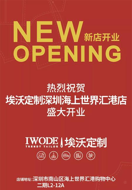 埃沃定制两家新店即将隆重开业!敬请期待!