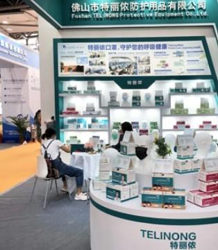 特丽侬口罩亮相第28届广州博览会医疗健康产业展