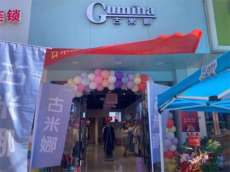 热烈祝贺古米娜浙江温州瓯北新店盛大开业!