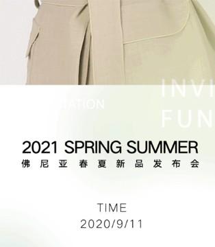 一期衣会 佛尼亚2021春季新品发布会即将隆重举行!