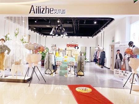 艾丽哲加盟店恭贺品牌九周年庆 开展感恩回馈活动!