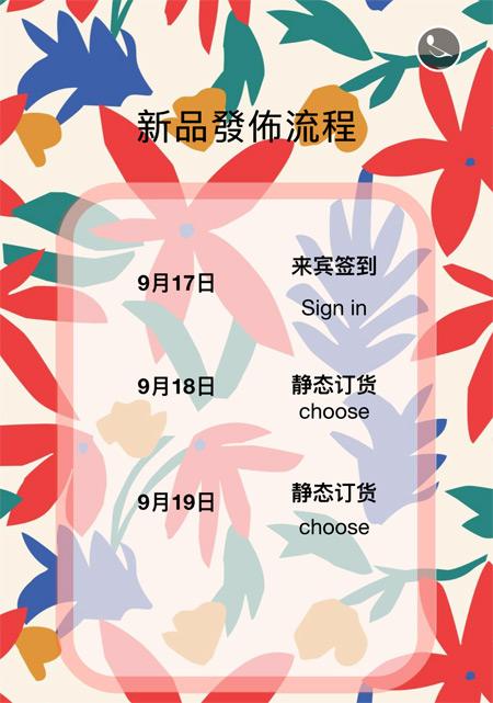 春游记 MO·陌2021春新品发布会即将隆重举行!