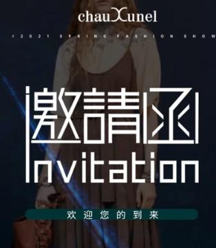 香纳儿邀您开启2021春季新品发布会经典篇章!