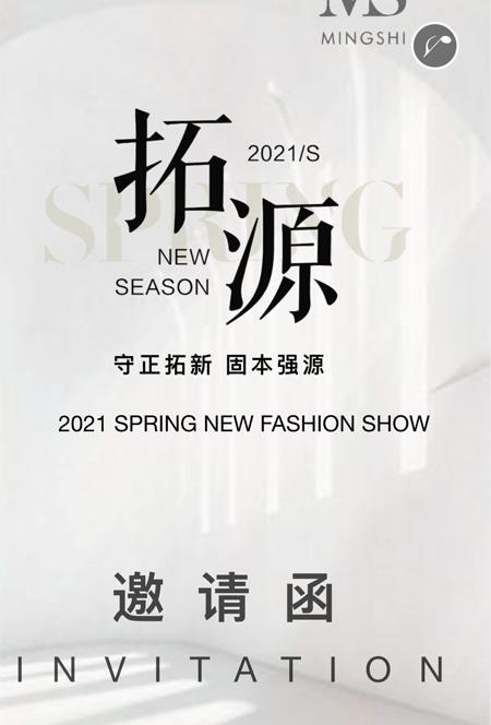 名实女装2021春季新品发布会即将隆重举行!
