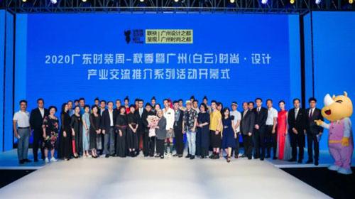 """时尚广州 丨""""非遗新造""""开启2020广东时装周-秋季序幕"""