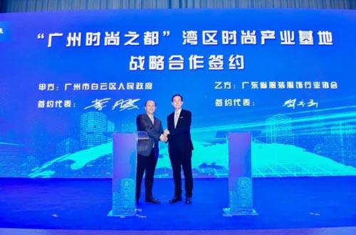 广州时尚之都项目启动 聚合创变共建湾区时尚中心