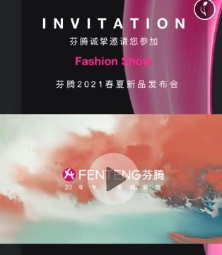 芬腾2021春夏新品发布会将在杭州国际针织品博览举行!