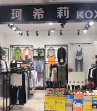 珂希莉浙江新店隆重开业啦 预祝生意兴隆!