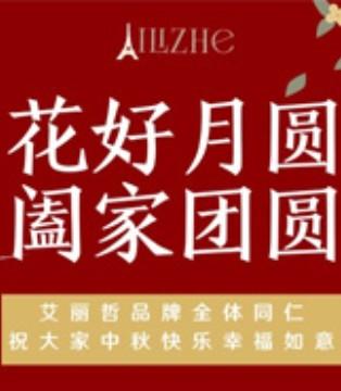喜迎双节 艾丽哲品牌祝全体同仁节日快乐!