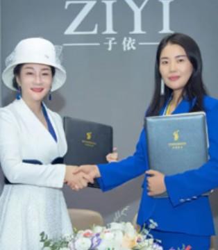 恭喜子依时尚服饰美学空间西昌服务中心签约成功