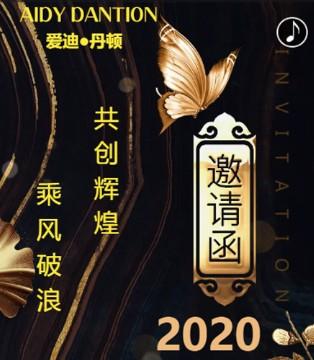 爱迪丹顿邀〖您共赏2021春夏新品发布⌒会 共创辉煌!