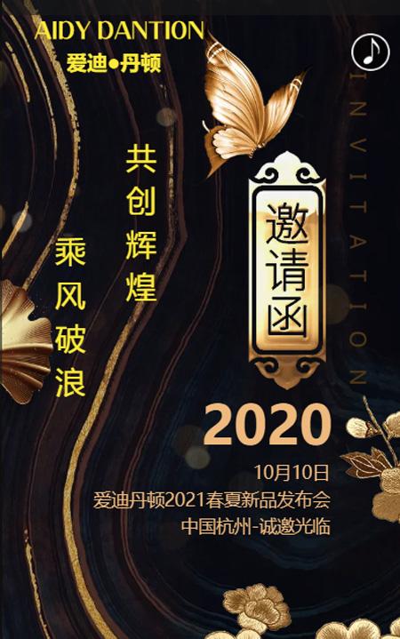 爱迪丹顿邀您共赏2021春夏新品发布会 共创辉煌!