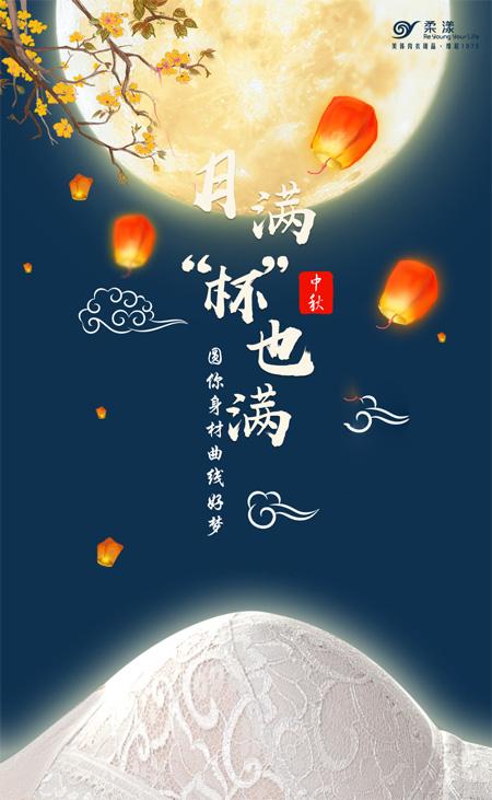 代表月亮来爱你 柔漾祝家人们阖家团圆!