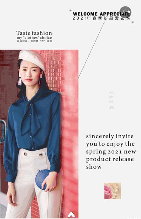 千百惠女装2021春季时尚发布会即将隆重举行!