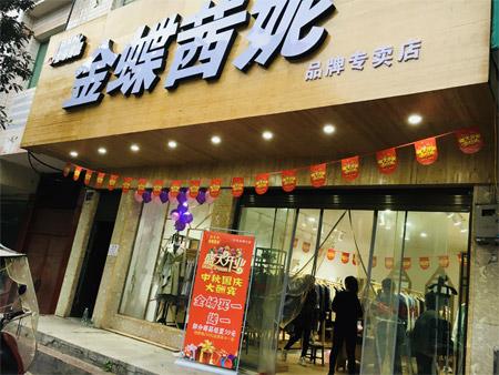 热烈祝贺金蝶茜妮湖南张女士新店即将隆重开业!