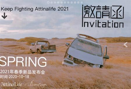 阿缇娜2021春季新品发布会即将隆重举行!