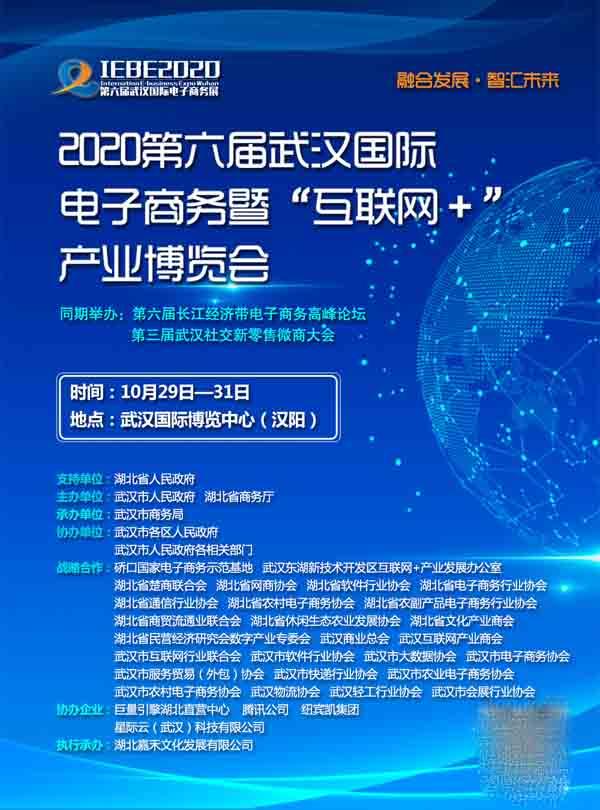 2020 第6届武汉国际电子商务博览会将于10.29-31日举办
