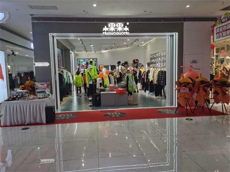 热烈祝贺木果果木渭南吾悦广场新店开业大吉!