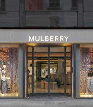 Mulberry集团发布20财年业绩 整体收↓入下滑10%